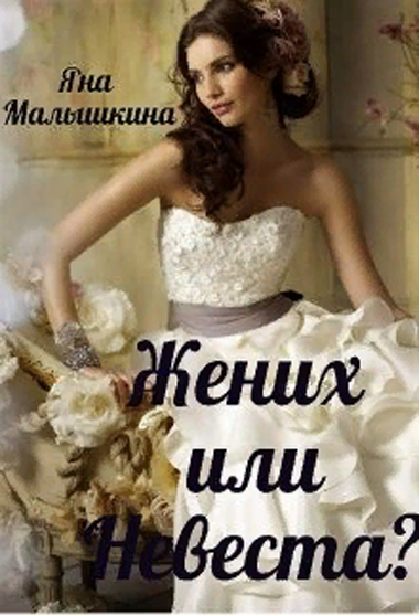 Жених или Невеста? Яна Малышкина