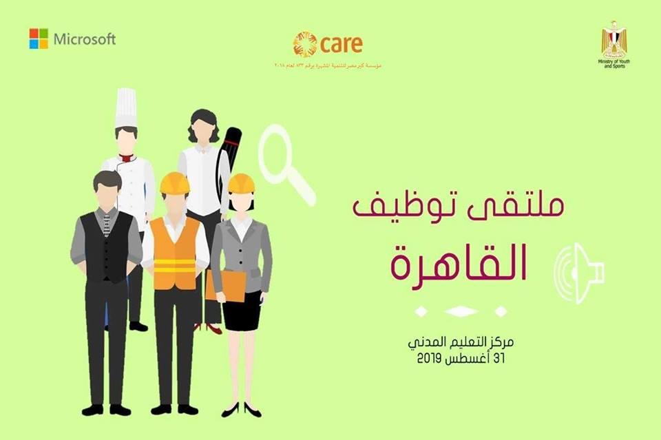 وزارة الشباب تعلن وظائف في جميع التخصصات بالقاهرة