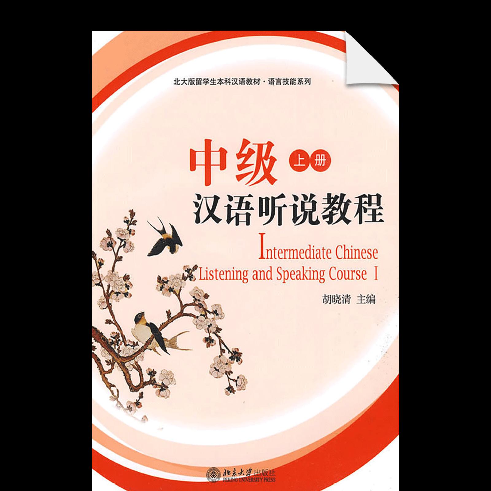 Zhongji Hanyu Tingshuo Jiaocheng 1