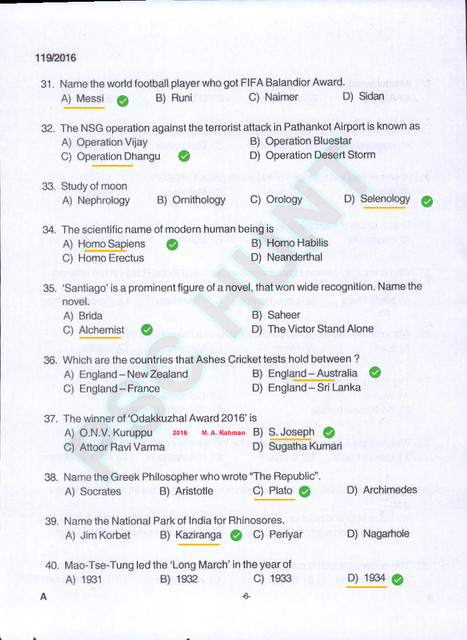Kerala PSC Superintendent 2016 Solved Question Paper