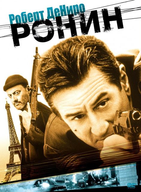 Смотреть Ронин / Ronin Онлайн бесплатно - Хотя холодная война давно закончена, тайные наемники, чьи навыки в слежке, шпионаже и...