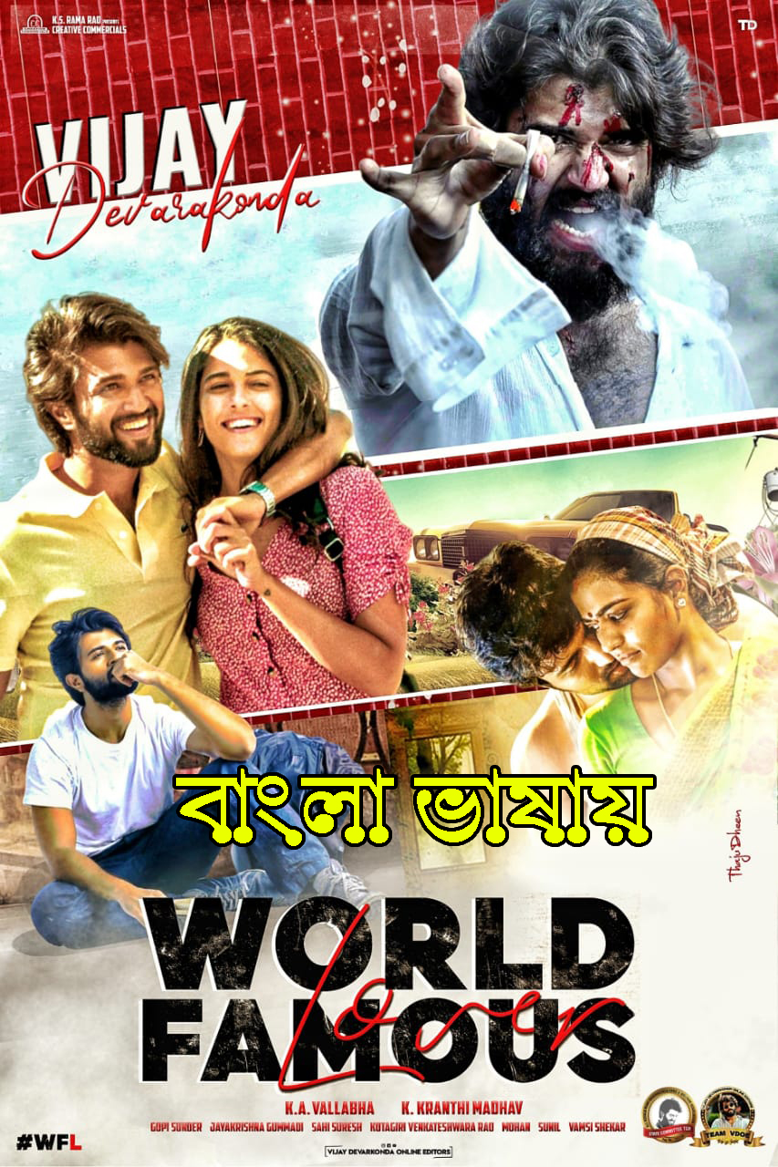 World Famous Lover 2021 Bengali Dubbed Movie 720p HDRip 900MB Download