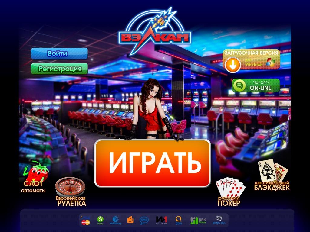 бесплатно играть рулетки игровые онлайн