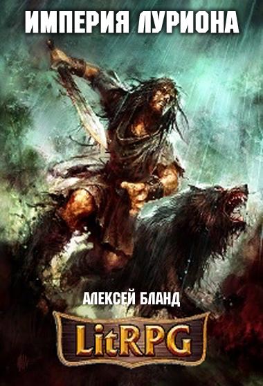 Империя Луриона. Алексей Бланд