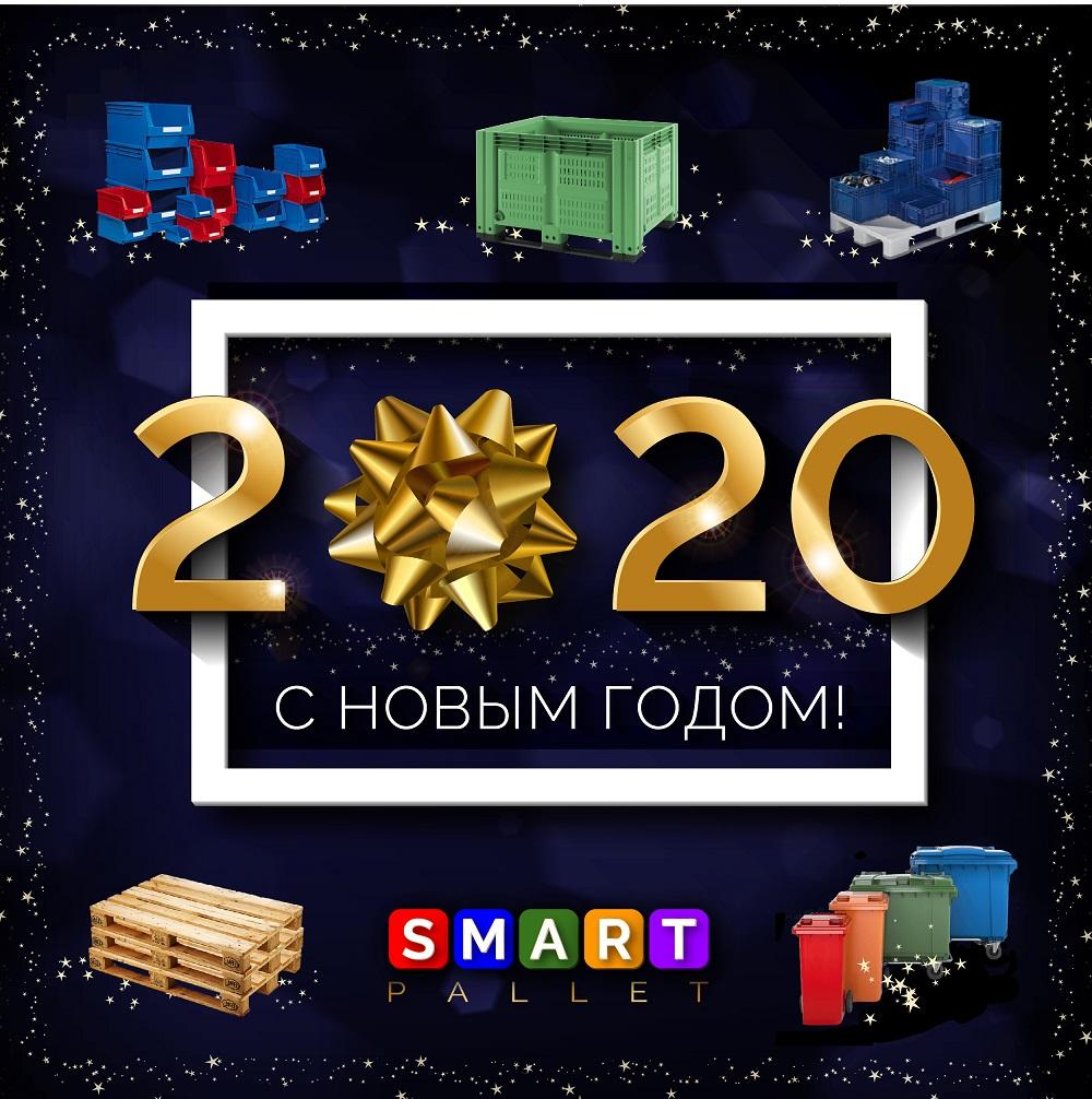 Открытка С Новым 2020 годом!