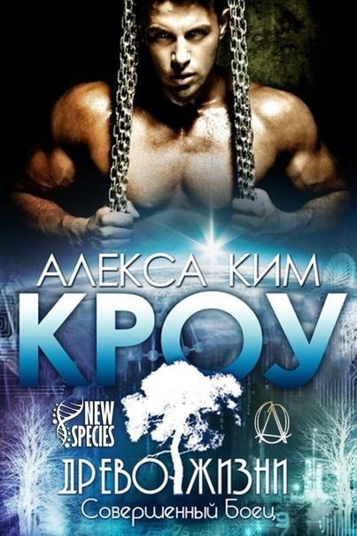 КРОУ - АЛЕКСА КИМ