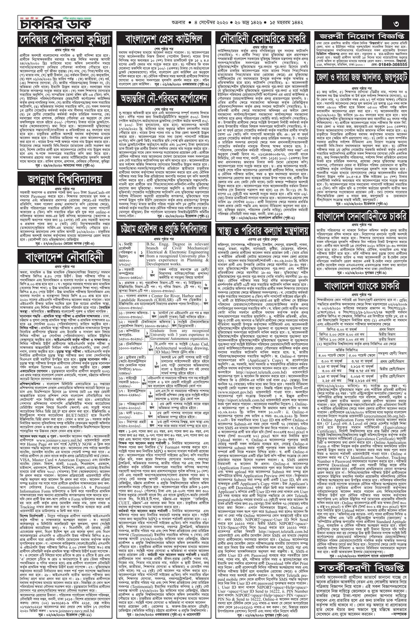 chakrir-dak-weekly-jobs-newspaper-4-september