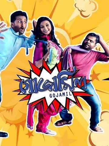 Gojamil Bengali (2019) Bengali Movie 720p HDRip 850MB | 350MB Download