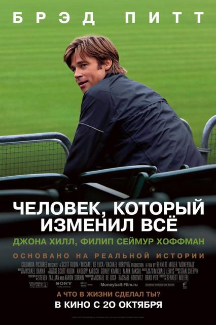 Смотреть Человек, который изменил всё / Moneyball Онлайн бесплатно - Фильм по книге Майкла M. Льюиса, изданной в 2003 году, об Оклендской бейсбольной команде...