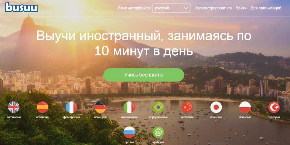 Бесплатные сайты для самообразования на русском языке  9