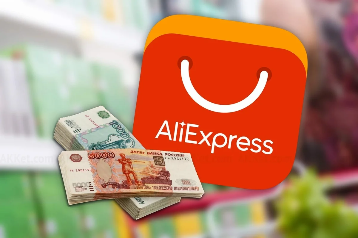 Как найти настоящую скидку на Aliexpress?