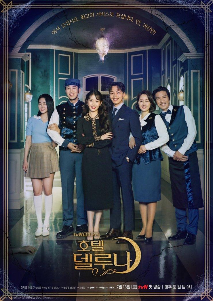 مسلسل Hotel Del Luna مترجم