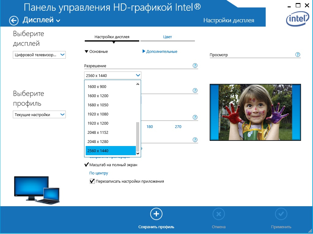 Настройки дисплея Initel HD Graphics