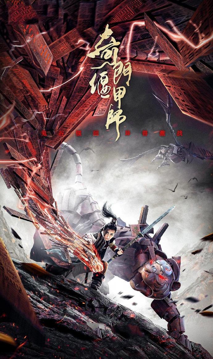 Qi Men Yan Jia Shi (2021) Chinese 720p HDRip x264 AAC 850MB ESub