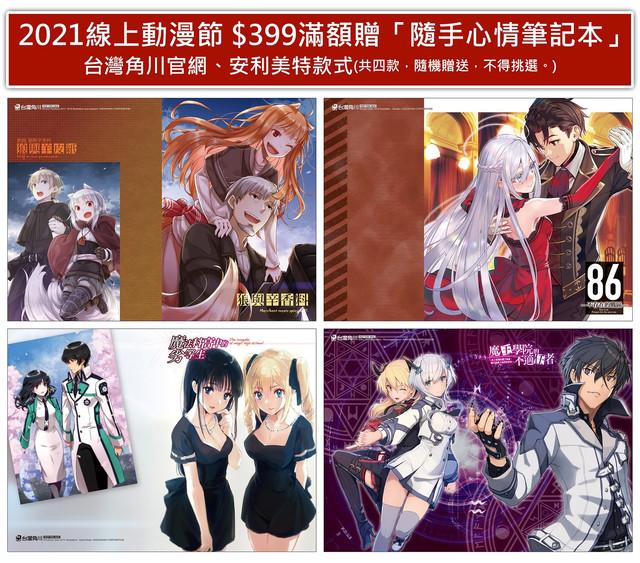 Topics tagged under 台灣角川 on 紀由屋分享坊 2021-04