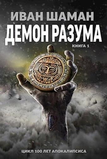 Демон Разума. Иван Шаман