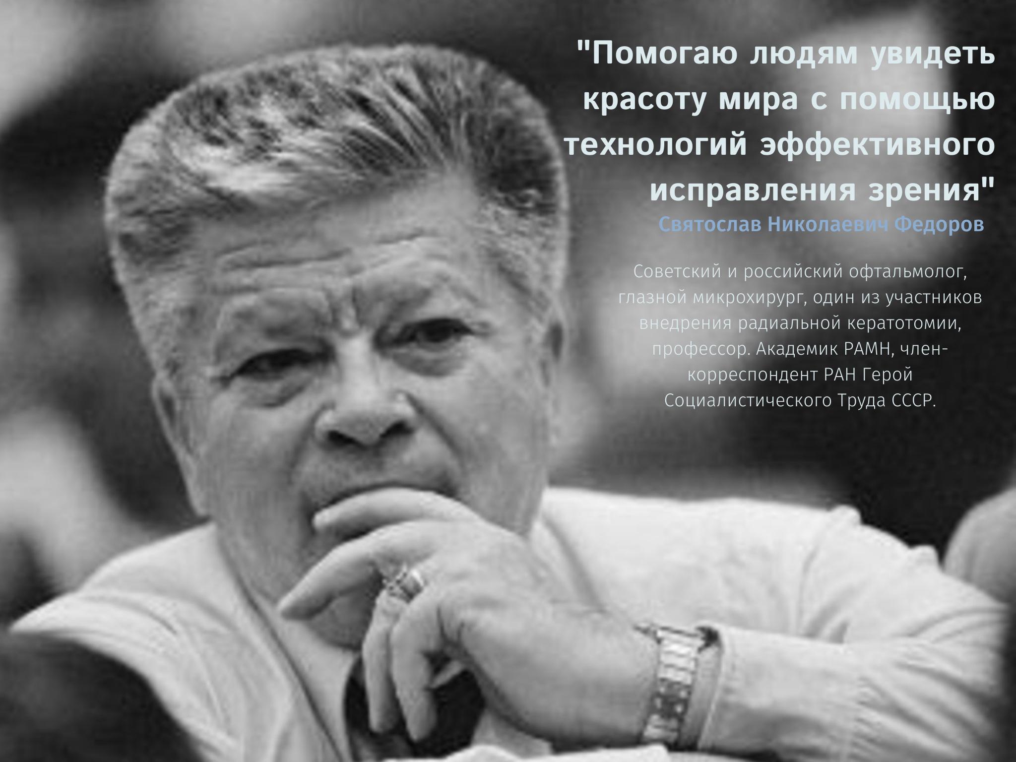 Святослав Николаевич Федоров и его миссия
