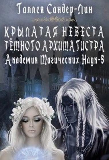 Крылатая невеста тёмного архимагистра. Магакадемия 5 - Галлея Сандер-Лин