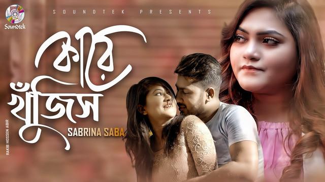 Kare Khujis By Sabrina Saba Official Music Video (2020) HD 50 MB