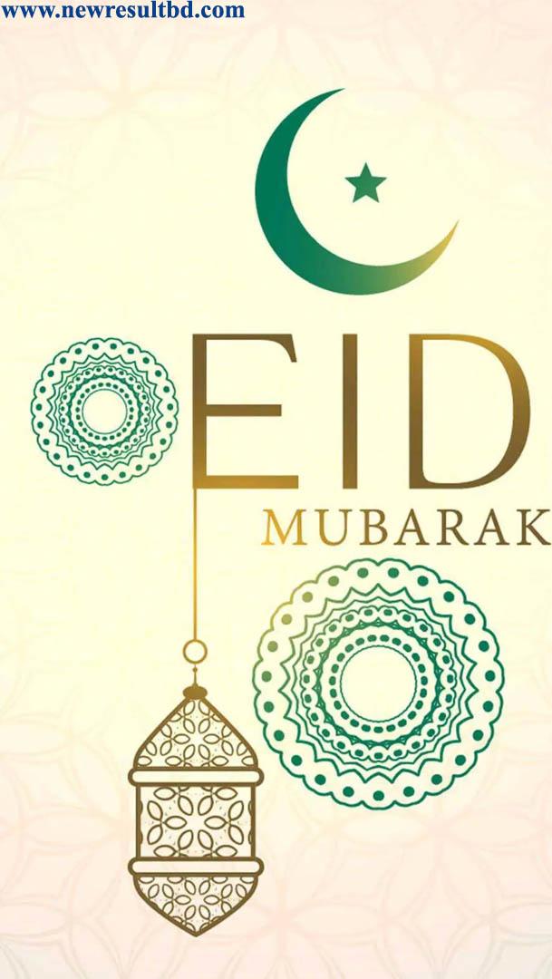 Eid Mubarak 2020 SMS