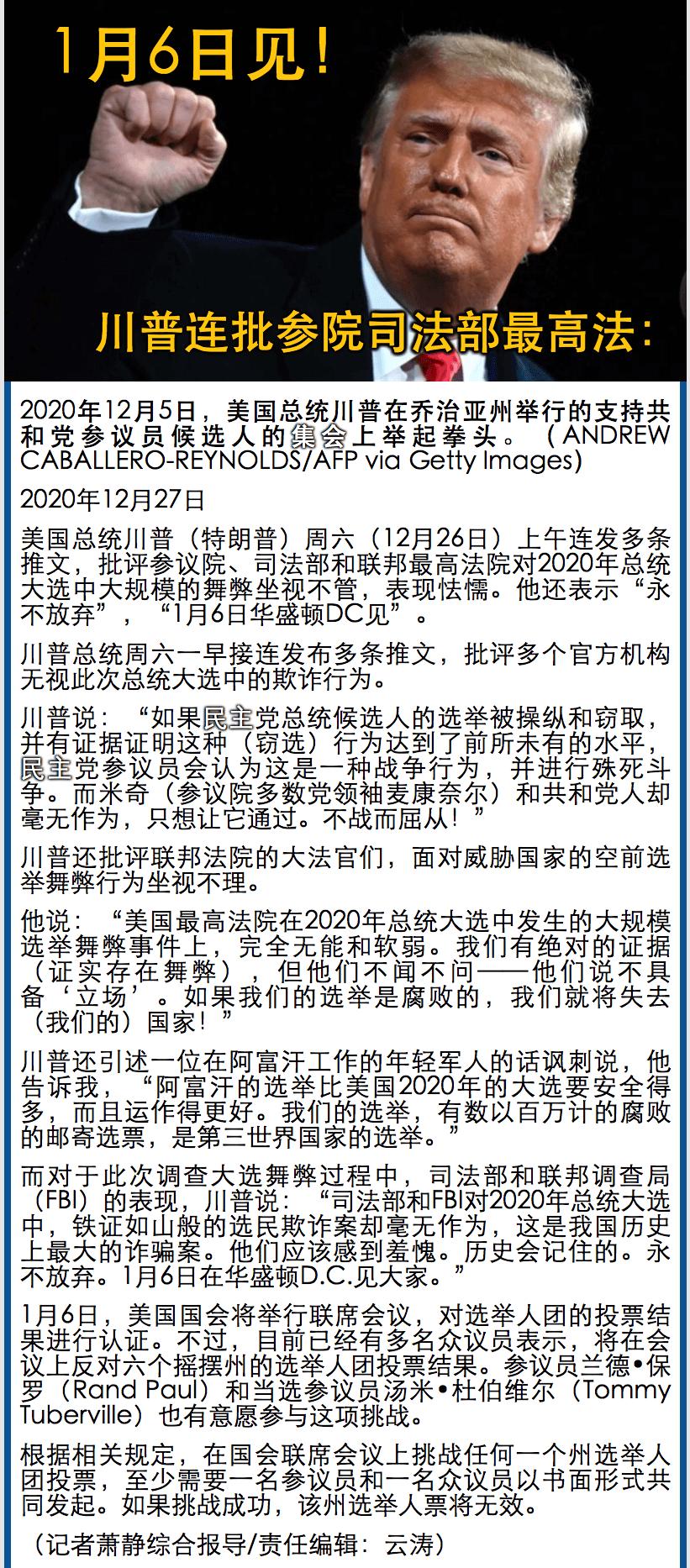 川普连批参院司法部最高法:1月6日见!