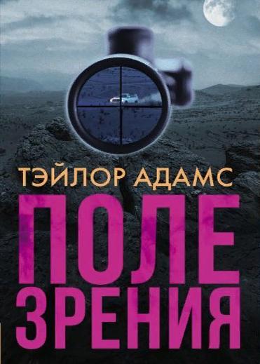 «Поле зрения» Тэйлор Адамс