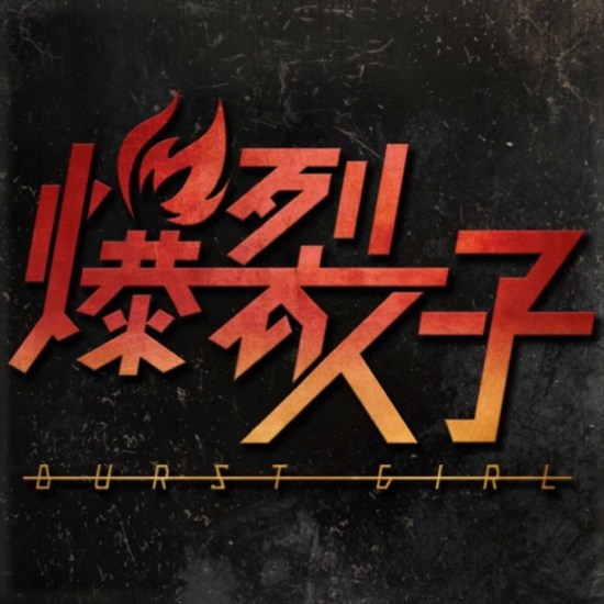 [Single] Bakuretsu Joshi -BURST GIRL- – BURST GIRL