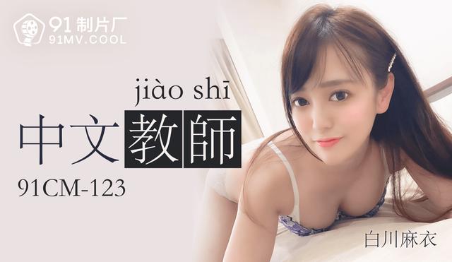 果冻传媒91CM-123中文老师-白川麻衣