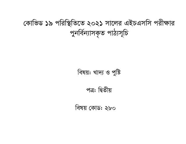 HSC Food And Nutrition 2nd Paper Short Syllabus 2021