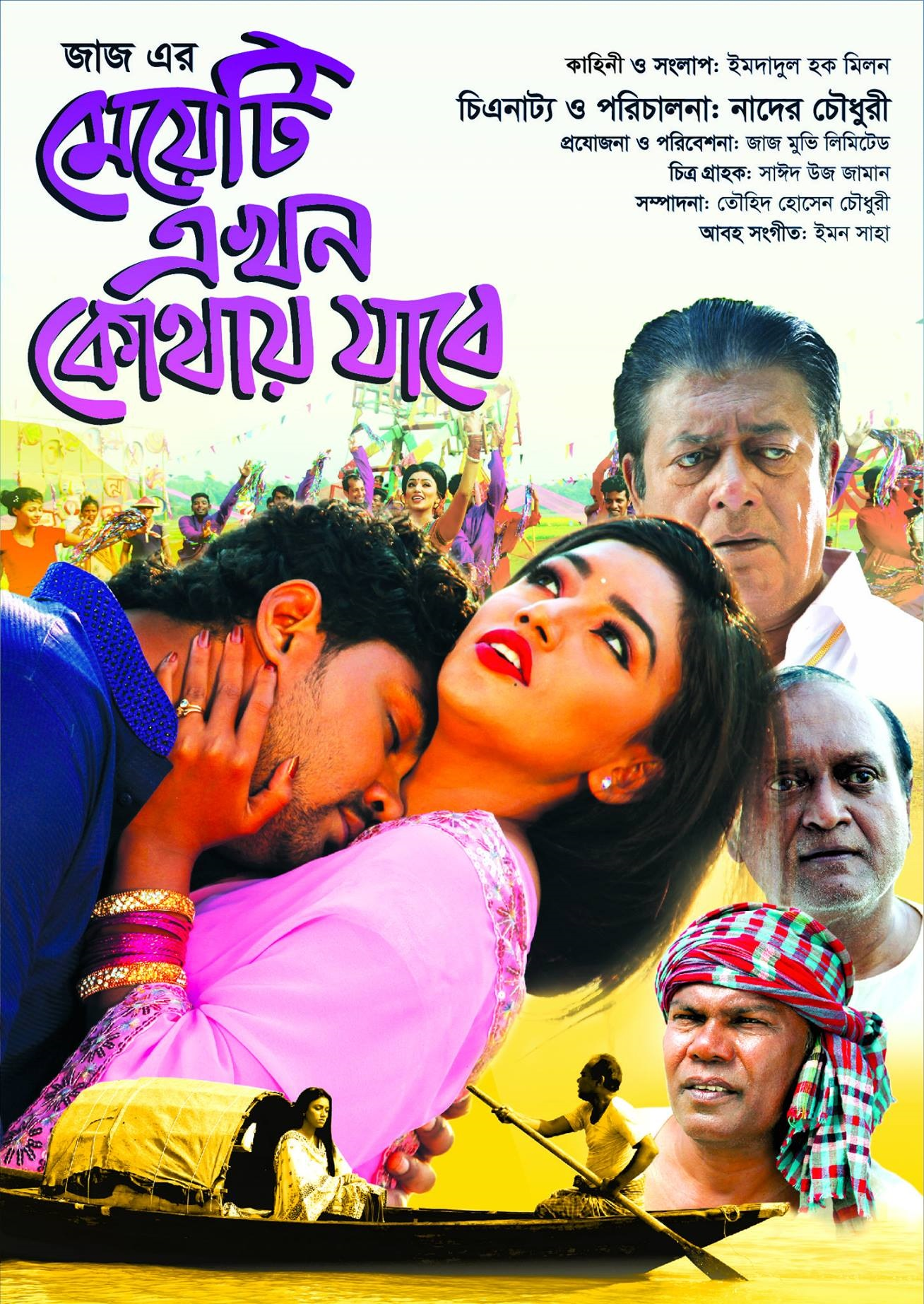 Meyeti Ekhon Kothay Jabe (2020) Bangla Full Movie ORG 720p WEB-DL 900MB Download