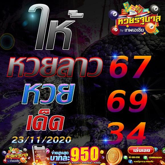 Lotto-PP2019044.jpg