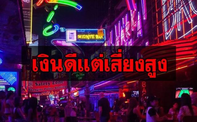พริตตี้-เด็กเอ็น เมืองไทย เงินดีแต่เสี่ยงสูง