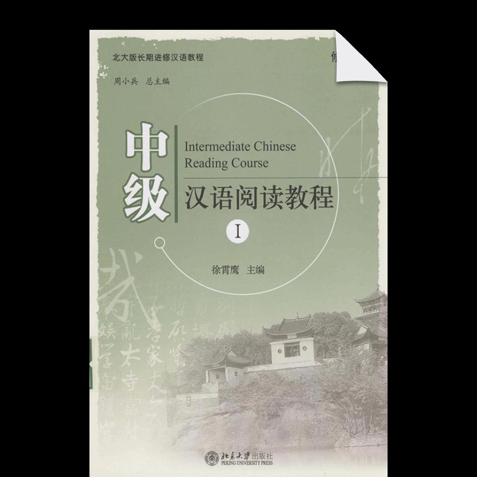 Zhongji Hanyu Yuedu Jiaocheng 1
