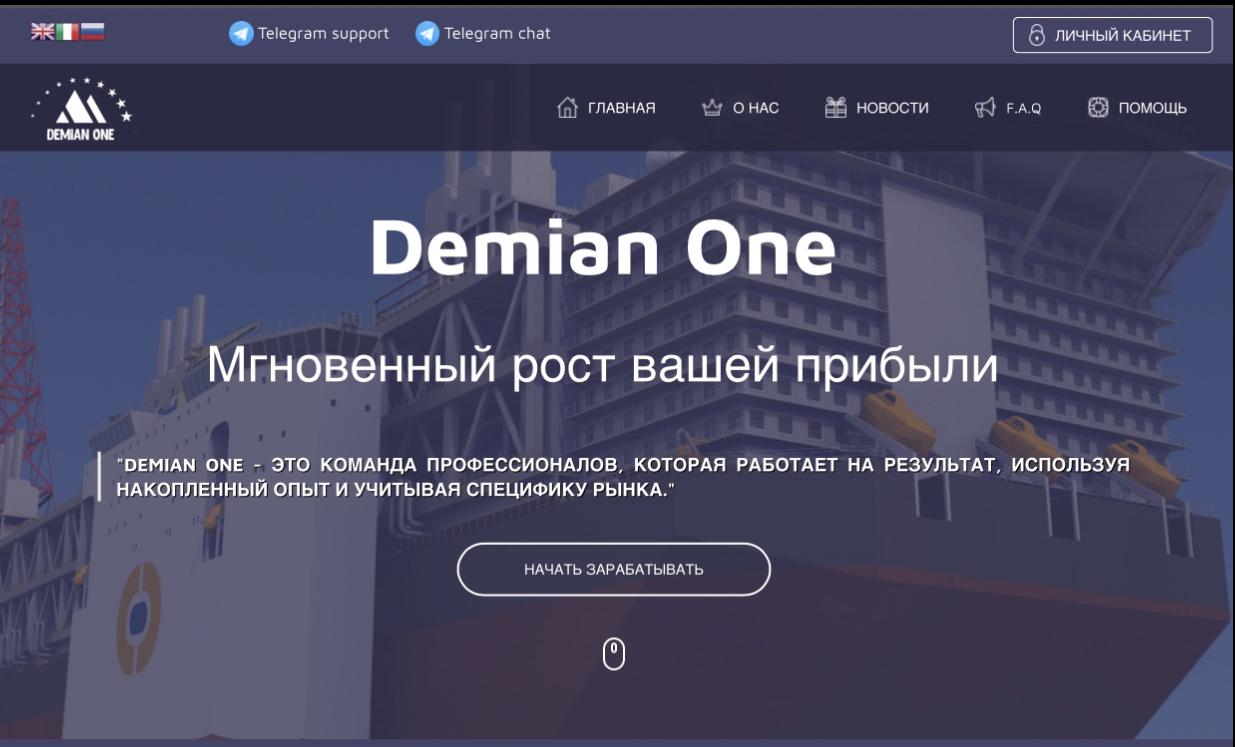 Demian One screenshot
