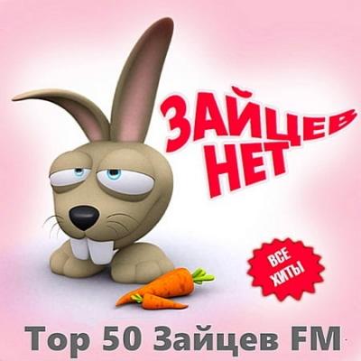 VA - Зайцев FM: Тор 50 (Ноябрь) [MP3|320 Kbps]