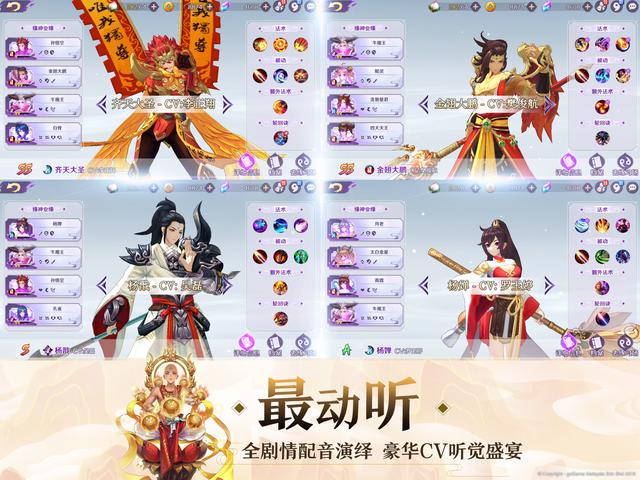 《西遊外傳-封神榜》加入神妖之戰, 協助天帝重奪三界!   Wukong-5