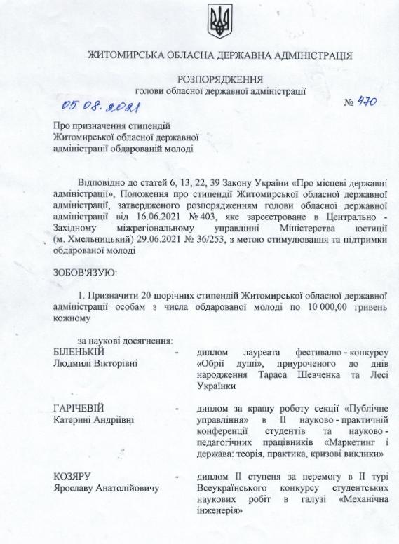 ob stip1 - Житомирська ОДА виплатить по 10 тис. грн стипендій 20 представникам обдарованої молоді. Список
