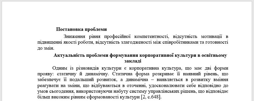 Петрик Л.М. 1