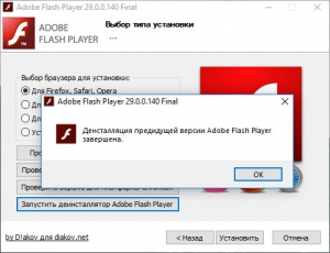 Adobe Flash Player 32.0.0.321 Final [3 в 1] RePack- by D!akov (Multi/Ru)