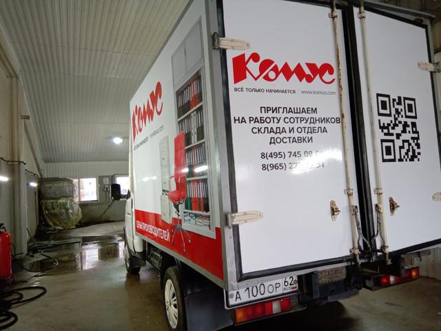 Брендирование корпоративного транспорта для компании КОМУС