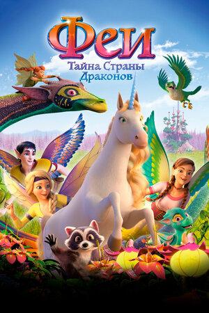 Bayala: ajdarho / ajdarxo mamlakatining sirlari / Ajdarho yurtining siri Multfilm Uzbek tilida tarjima 2019 HD O'zbek tilida tas-ix skachat