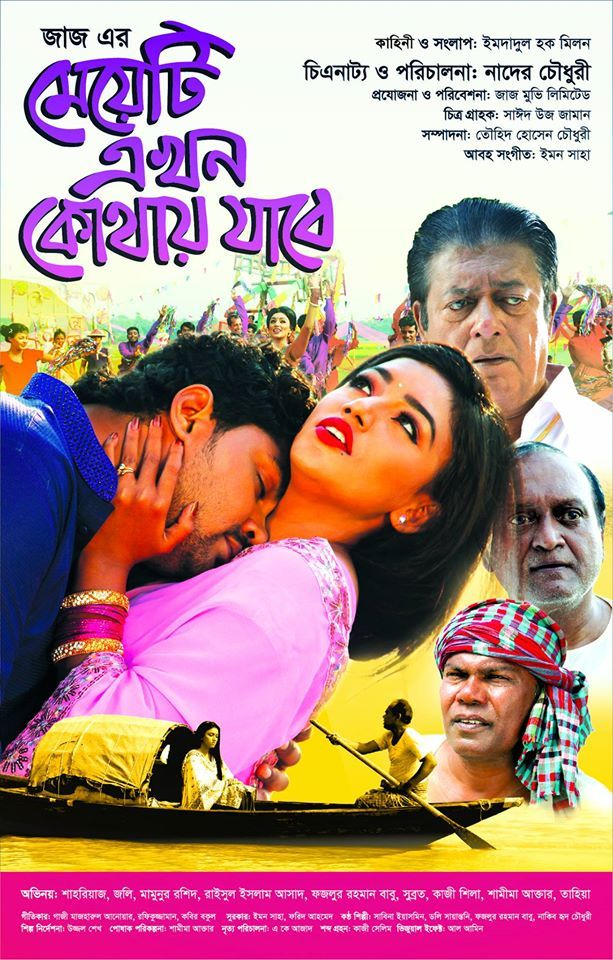 Meyeti Ekhon Kothay Jabe 2020 Bangla Movie 480p ORG HDRip 300MB