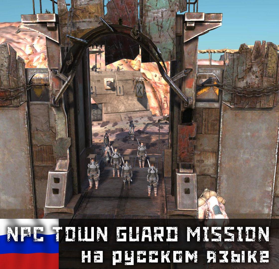 NPC Town Guard Mission [RU] / NPC Миссия по городской защите! [RU]