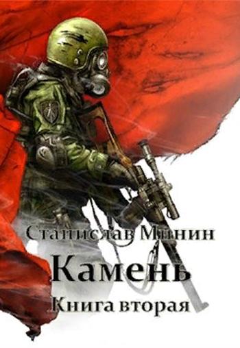 Камень. Книга вторая. Станислав Минин