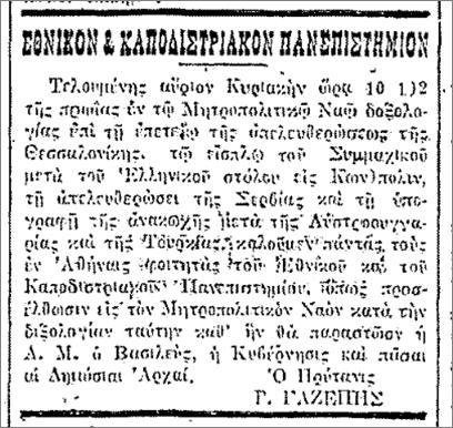 26-10-1918