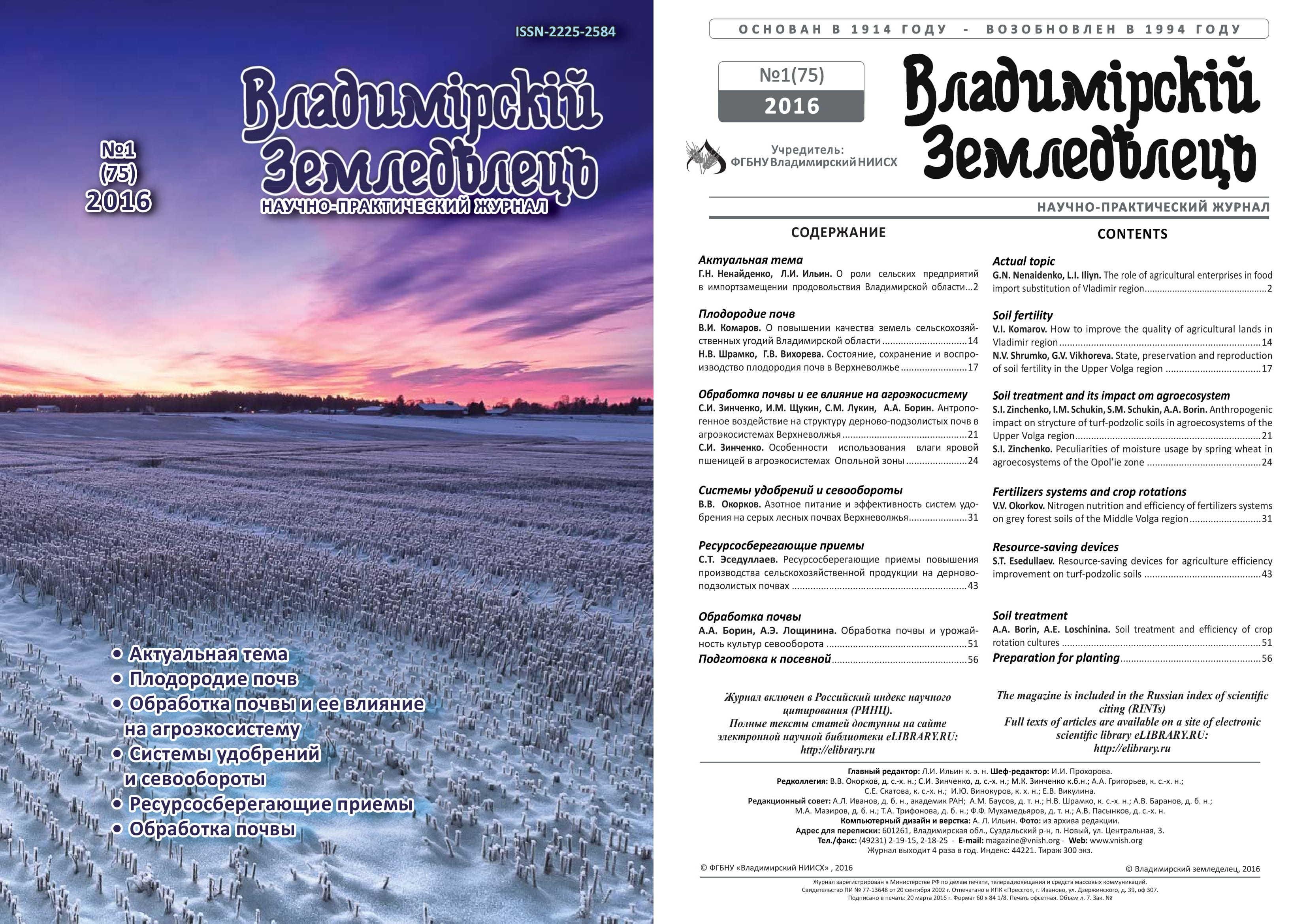 Владимирский земледелец 1(75) 2016