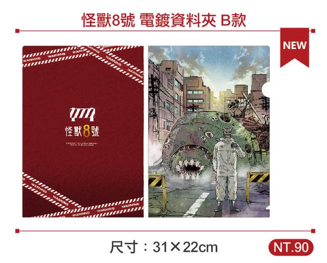 怪獸、來襲!!!『少年Jump+』 熱銷話題作品《怪獸8號》  7/2各大網路書店同步開放預購!! 08-8-L-B