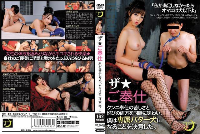 JKRC-003 The Slave