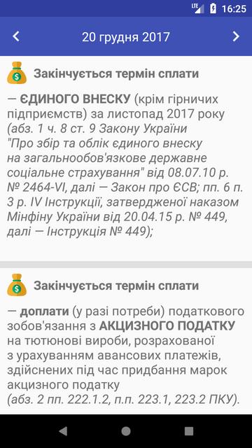 Screenshot 1512656733