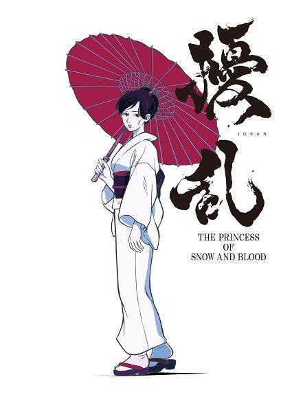 Jouran: The Princess of Snow and Blood 1ª Temporada 2021 - HDTV 1080p Completo Legendado